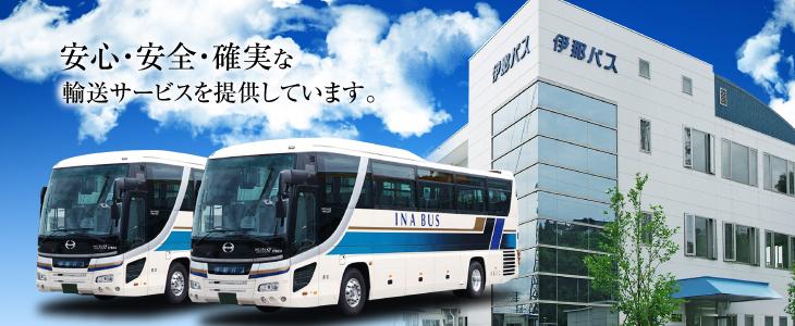 伊那バス高速バス